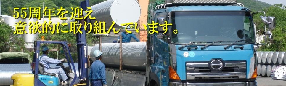 株式会社佐藤運送店